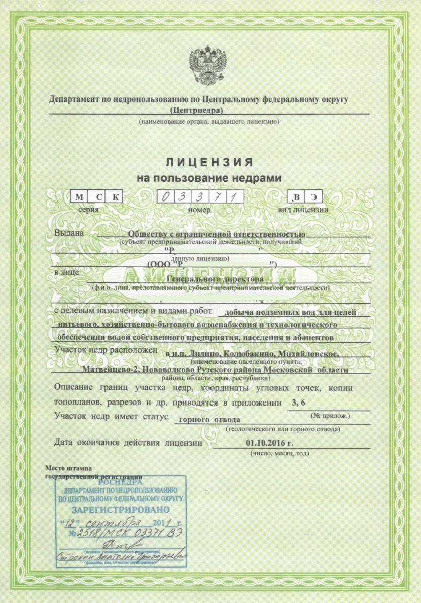 Инструкция о порядке получения лицензии на добычу подземных вод